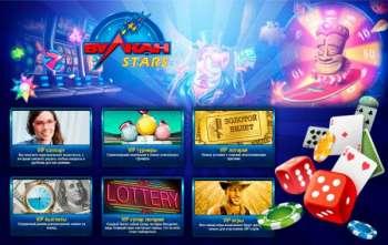 Турниры и лотереи в казино Вулкан Старс